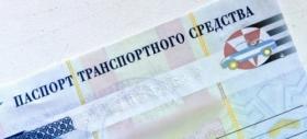 Медведев утвердил стоимость электронных ПТС