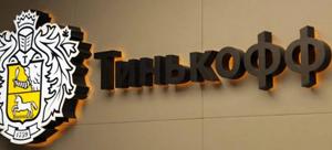 TCS Group купила долю в билетном операторе «Кассир.ру»
