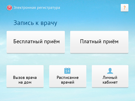 Файл:БАРС-МИС-screenshot.jpg